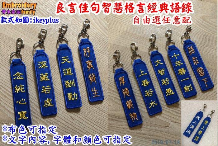 ※非客製名字※加長版鑰匙圈ikeyplus吊牌勵志紀念比賽勉勵祝福行李吊牌背包吊飾背包配件( 任選2個=399元)