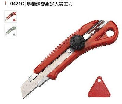 【愛媽摩兒文具】SDI手牌美工刀0421專業螺旋鎖定大美工刀~附2片替換刀片~~