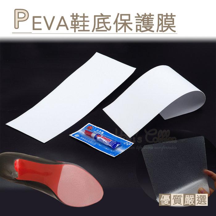 糊塗鞋匠 優質鞋材 G154 PEVA鞋底保護膜 1組 鞋底防滑貼 高跟鞋鞋底保護膜 鞋底防滑膜 鞋底貼 防磨墊 防滑墊