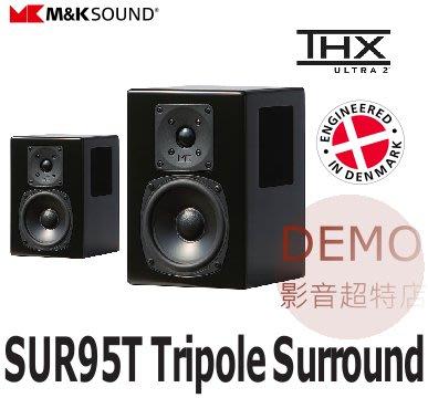 ㊑DEMO影音超特店㍿ 丹麥M&K SOUND SUR95T Tripole 環繞喇叭 一組兩支(箱) 歡迎洽詢預約視聽