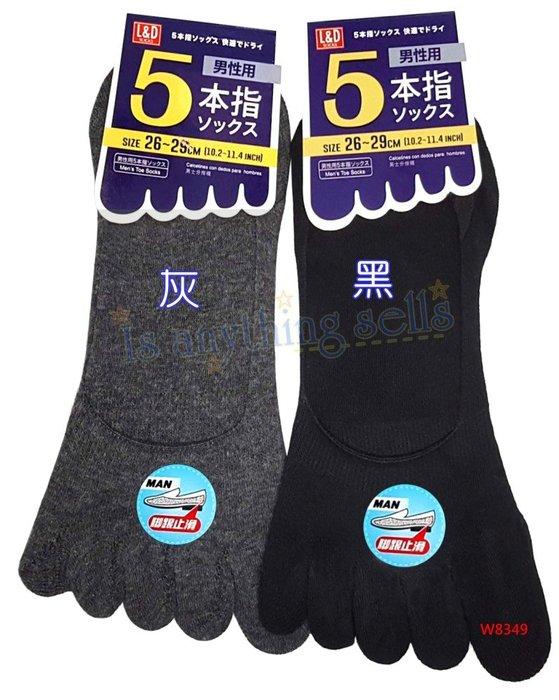 ✦Is anything sells♥ L&D 超淺口立體隱形男止滑五趾襪 W8349