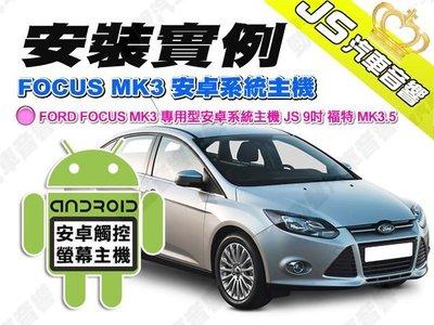 勁聲安卓影音 安裝實例 FORD FOCUS MK3 專用型安卓系統主機 JS 9吋 福特 MK3.5
