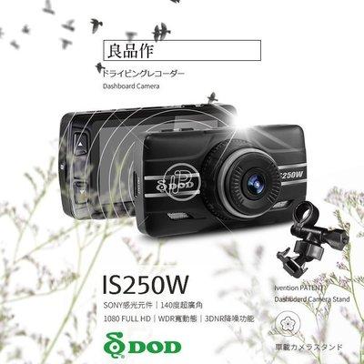 破盤王 台南 DOD IS250W 行車記錄器【SONY鏡頭 1080P FULL HD】140度超廣角【免運或免費安裝+後視鏡支架+16G】