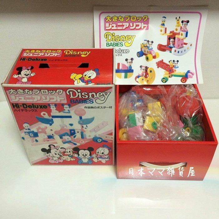 日本絕版Disney BABIES 大型階段組合學習積木6m以上-【全新品日本帶回】