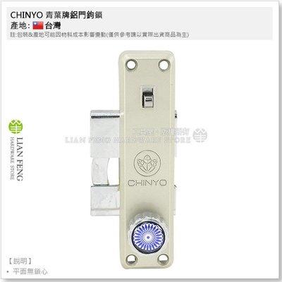 【工具屋】CHINYO 青葉牌鋁門鉤鎖 580 拉門鉤 1200型 無鑰匙 鋁門鎖 紗門勾 台灣製