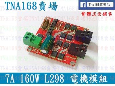(CD011)7A 160W 雙路直流 電機驅動模組 正反轉 PWM 調速 L298