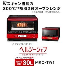 **驚安店**日立(HITACHI)   MRO-TW1 水波爐 30L 2段料理  紅色