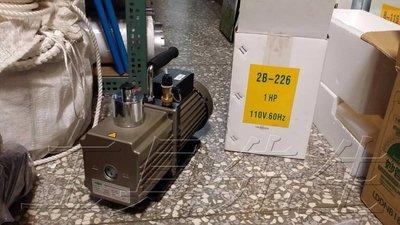 含稅價【工具先生】 WELCOLD~2B-226~1HP 二段式 真空機/真空幫浦/真空馬達/真空泵浦 來電有特價