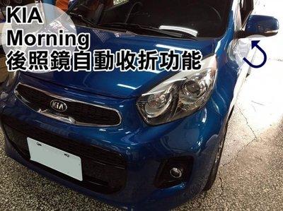 台中【阿勇的店】 台灣製造保固二年 KIA Morning 專車專用 遙控上鎖後視鏡收折 發動引擎開啟 不破壞原廠保固