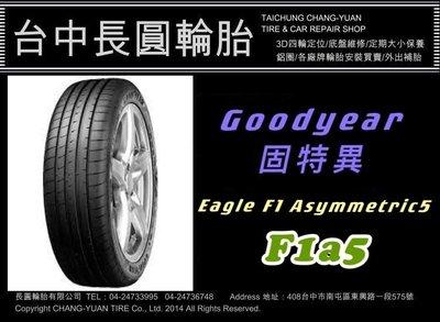 台中汽車輪胎 固特異 f1a5 215/45/17 長圓輪胎
