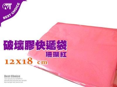 (另享88折方案) 含稅 【珊瑚紅雙層快遞袋12*18cm】破壞袋.便利袋.塑膠袋.信封袋.包裝袋.包裝材料.開發票