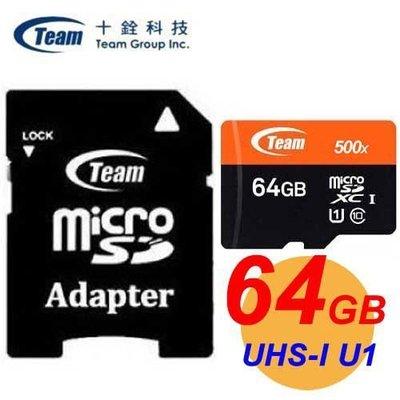 含稅 終保 十銓 Team 64G 64GB 80MB/s microSD microSDXC TF UHS-I U1