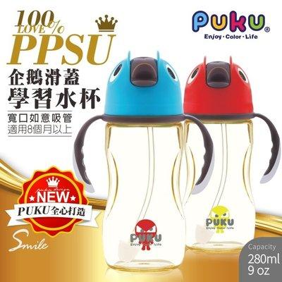 PUKU藍色企鵝-PPSU企鵝滑蓋學習水杯280ml(水色/紅色)P10822+送摺疊式湯叉(P14314)