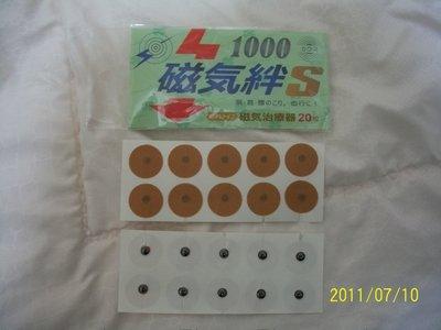 磁氣絆 易利絆新品上市 特價100元 買3贈10(片)再含運(限宅配) 每包20入 日本進口 磁力貼 磁石穴道按摩 最專