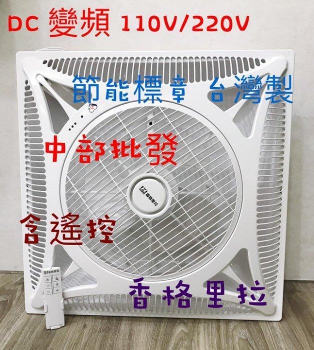 16吋 香格里拉 PB-123DC 省電 輕鋼架循環扇 輕鋼架節能扇 DC直流變頻馬達 輕鋼架風扇 變頻循環扇 變頻節能