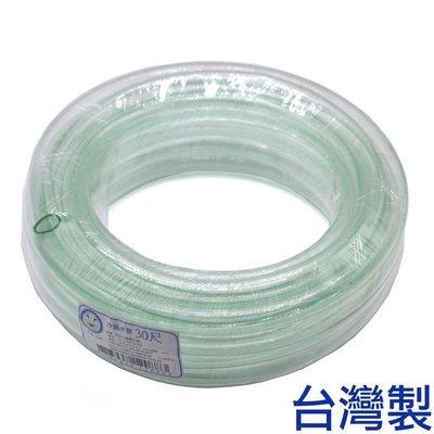 「CP好物」冷氣透明水管(4分 30尺/9m)-冷氣專用 PVC透明水管軟管塑膠水管冷氣管排水管家用自來水管