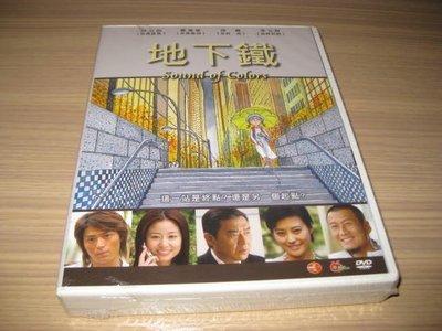台灣偶像劇《地下鐵》DVD (全21集) 林心如 霍建華 孫興 李立群