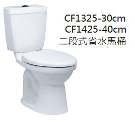 【洗樂適Cerax】凱撒衛浴 CAESAR 二段式省水馬桶 CF1325/CF1425 [2018-2019熱銷商品]