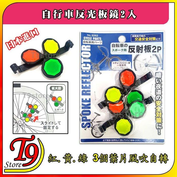 【T9store】日本進口 自行車反光板鏡2入