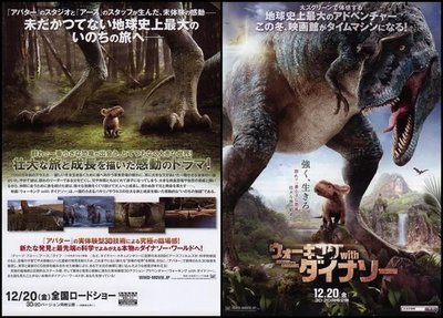 X~西洋動畫[與恐龍冒險]-日本電影宣傳小海報CW-B