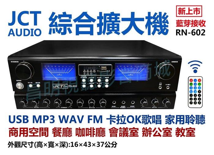 【昌明視聽】JCT RN-602 HIFI立體聲綜合擴大機 藍芽 USB WAV MP3 FM 120w+120w