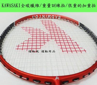 現貨.台中市可自取 揮拍練習必備kawasakl 全碳纖維羽毛球拍 重量訓練拍 熱身 拉球 練習適用