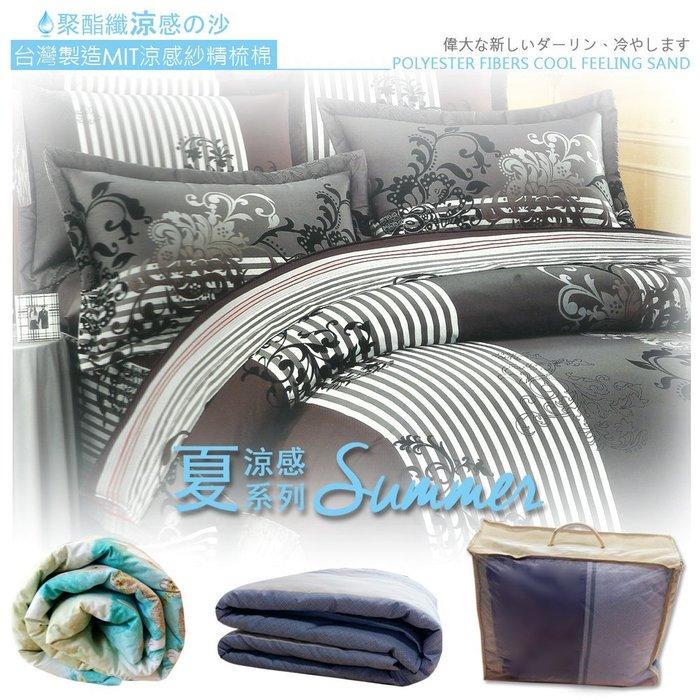HOME MALL-台灣製造MIT涼感紗精梳棉涼被(多款可選)5尺雙人5x6涼感四季被 8種款式可選擇 (黑爵士)