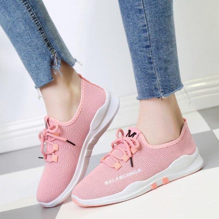 運動鞋女春季新款韓版休閒鞋粉色女鞋百搭透氣學生輕便跑步鞋 【創意家居】