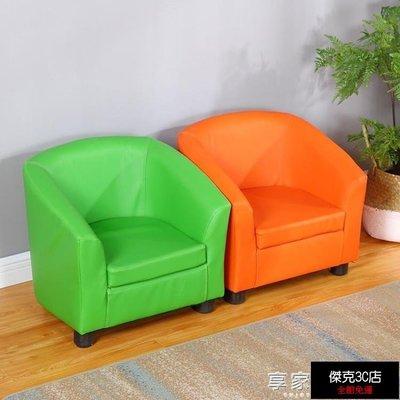 【促銷免運】實木沙髮組合兒童沙髮座椅皮藝單人凳子幼兒園可愛卡通家用沙髮椅-【傑克3C店】