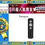 【35年連鎖老店】Targus AMP30 無線雷射簡報...