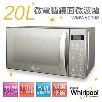福利品大特賣[Whirlpool 惠而浦] WMWE200S 20公升微波爐(等級1-不明顯小損傷)
