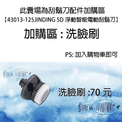 興雲網購 43013-159刮鬍刀的洗臉刷加購區