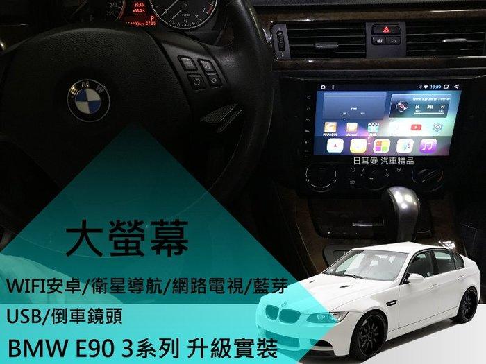 BMW E90 升級