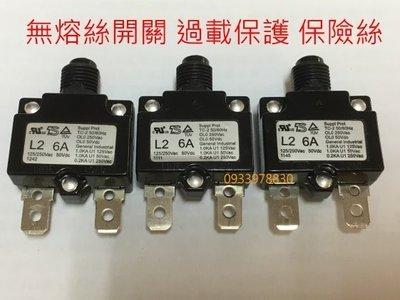 (2手良品)6A 無熔絲開關 過載保護 保險絲 125/250Vac 50Vdc