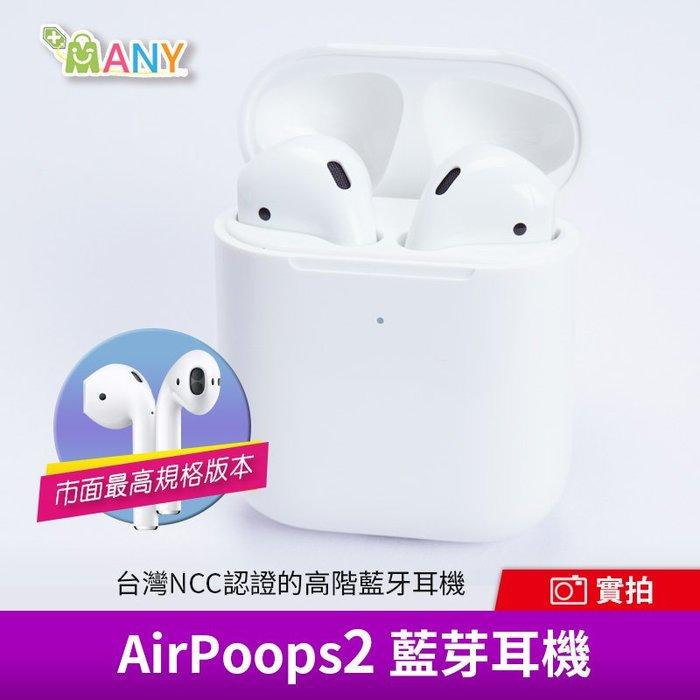 NCC認證 Airpods 2 重低音 觸控彈窗版 真無線藍芽耳機 蘋果安卓通用 雙耳藍芽耳機 運動藍牙耳機 藍芽 耳機