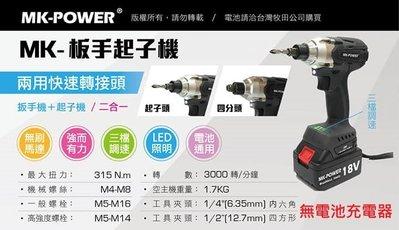 ~金光興修繕屋~MK POWER 18V 板手起子機 板手+起子機 兩用(單主機)