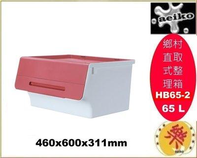 HB-652/大口鄉村直取式整理箱紅/整理箱/掀蓋整理箱/65L/HB65-2/直購價/aeiko樂天生活倉庫