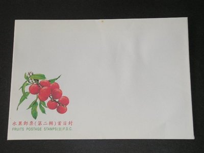 【愛郵者】〈空白首日封〉90年 水果郵票(二) 直接買 /  常118 EC90-15 彰化縣
