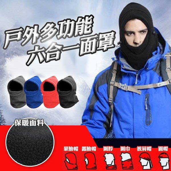 保暖面罩 加絨 全罩式 防風面罩 多功能面罩