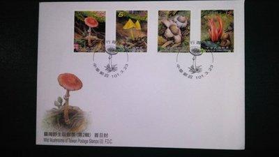 1380台灣銷戳舊票 (成套) 首日封共1封 低價起標