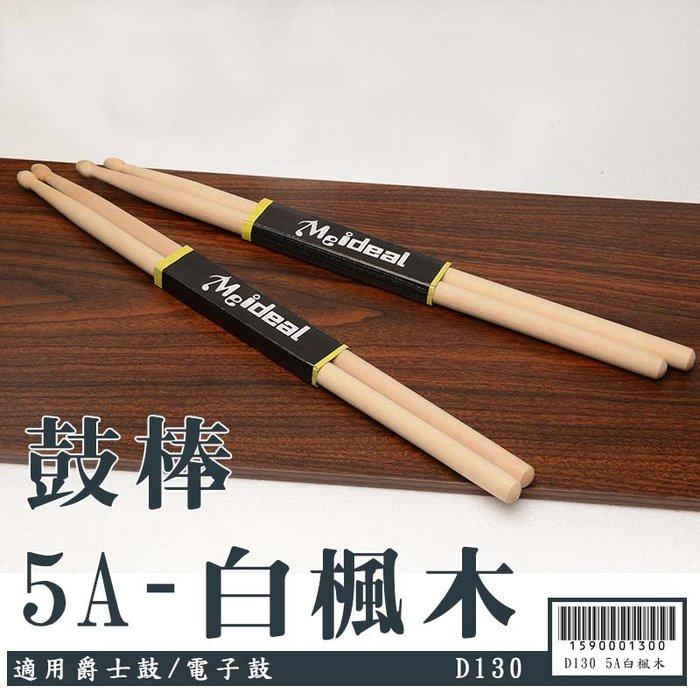 【嘟嘟牛奶糖】爵士鼓棒 5A白楓木鼓棒 鼓錘 鼓槌 演出鼓棒 棒鼓 木質鼓棒 D130