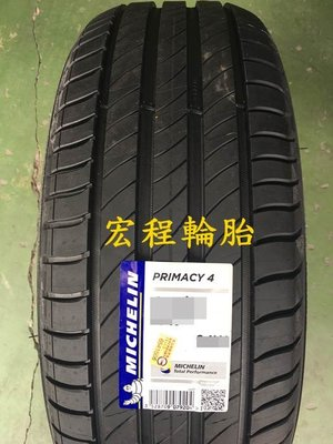 【宏程輪胎】 PRIMACY 4 235/50-17 96W 米其林輪胎 P4