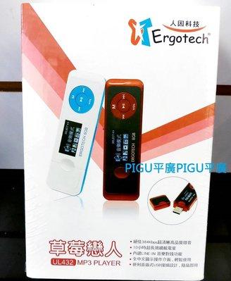平廣 限量含郵運 UL432 人因 人因科技 Ergotech 8G 8Gb 紅黑色 藍白色 可MP3隨身聽FM 保一年