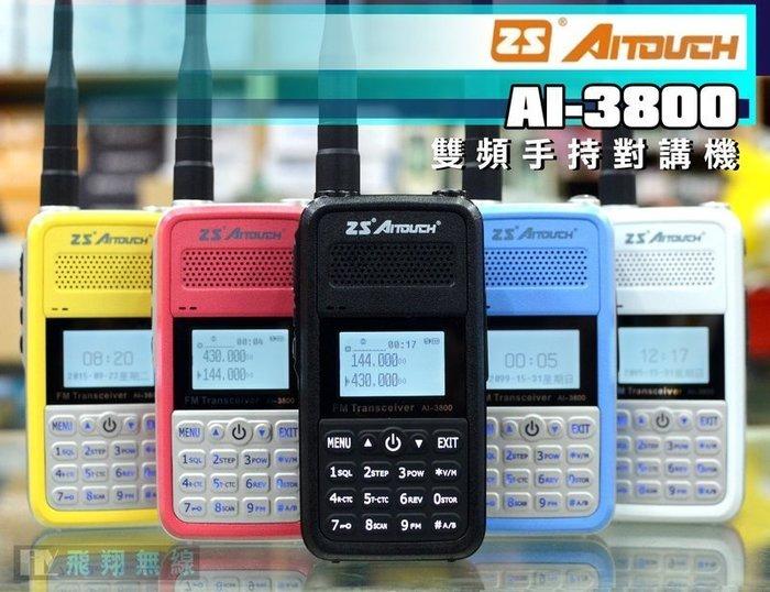 《飛翔無線3C》ZS Aitouch AI-3800 雙頻 手持對講機〔新世代機種 中文顯示 時間 日期〕AI3800