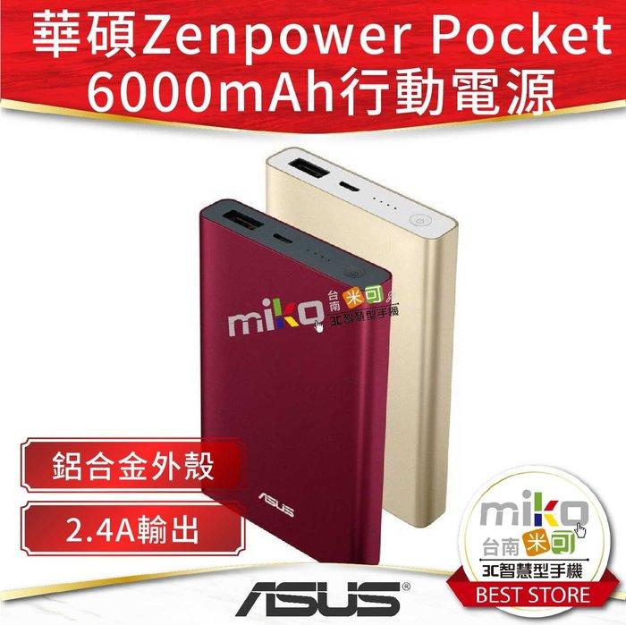 【高雄MIKO米可手機館】華碩原廠公司貨 ASUS ZenPower Pocket 行動電源 移動電源 行動充 充電寶