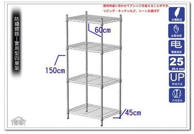 [客尊屋]實用型46X61X150H(接)鍍鉻四層架,波浪架,鐵架,收納架,置物架,書架.1104506000