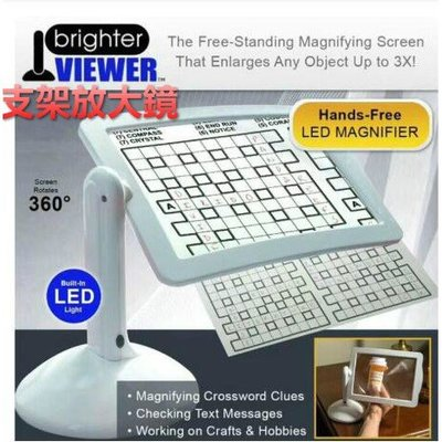 Brighter Viewer LED 180度旋轉支架放大屏幕 老花放大鏡 屏幕放大鏡  #川川而上#DGFC241