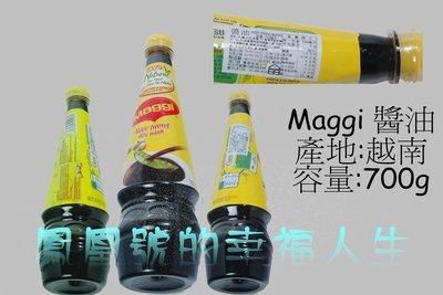 越南maggi醬油 700g/瓶