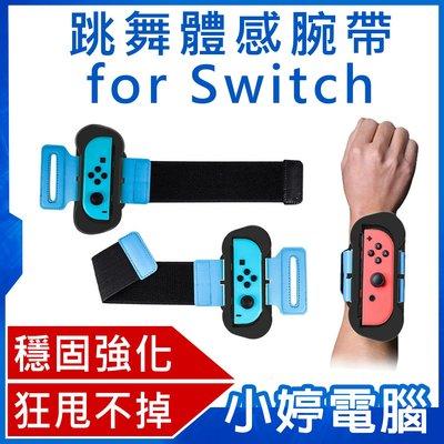 【小婷電腦*主機配件】全新 跳舞體感腕帶 for Switch 一組2入 穩固安裝 孔位精準 just dance