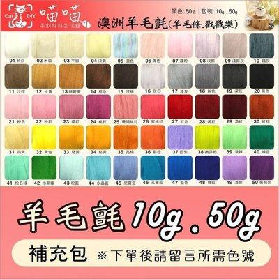 【澳洲羊毛氈-10g】全新50色 羊毛...